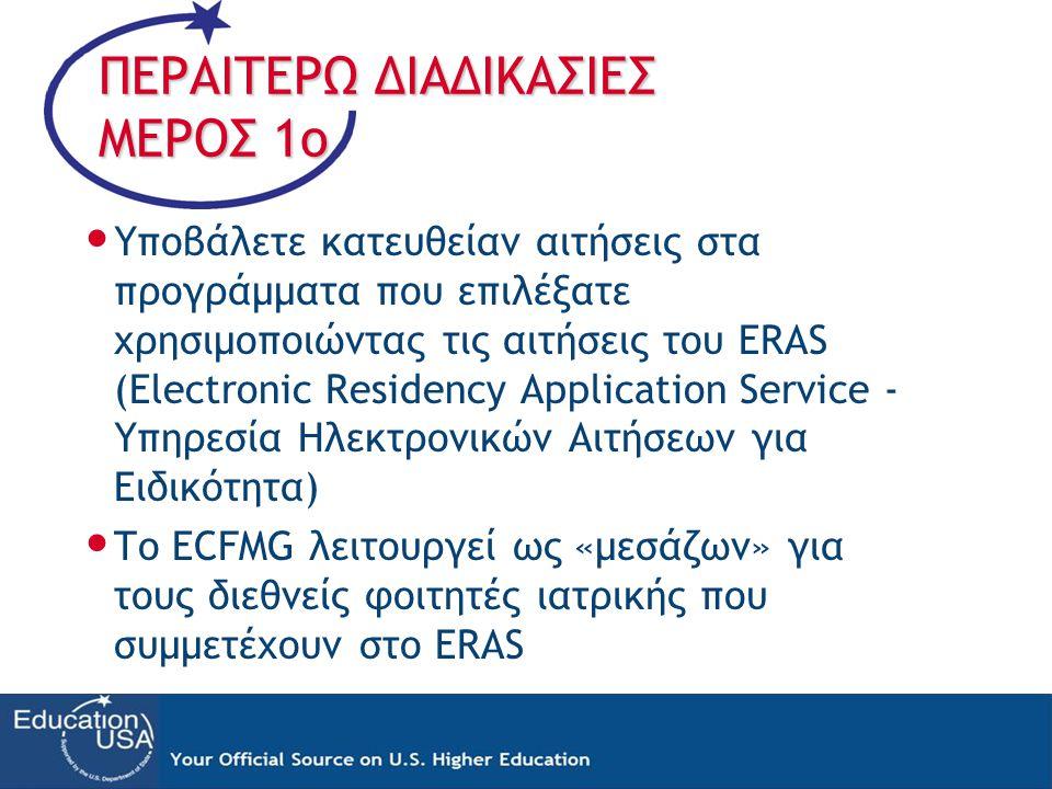 ΠΕΡΑΙΤΕΡΩ ΔΙΑΔΙΚΑΣΙΕΣ ΜΕΡΟΣ 1ο • Υποβάλετε κατευθείαν αιτήσεις στα προγράμματα που επιλέξατε χρησιμοποιώντας τις αιτήσεις του ΕRAS (Electronic Residen