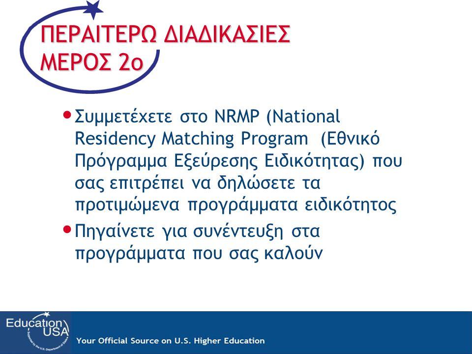 • Συμμετέχετε στο NRMP (National Residency Matching Program (Εθνικό Πρόγραμμα Εξεύρεσης Ειδικότητας) που σας επιτρέπει να δηλώσετε τα προτιμώμενα προγ