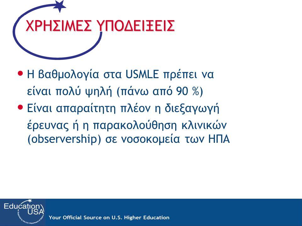 ΧΡΗΣΙΜΕΣ ΥΠΟΔΕΙΞΕΙΣ • Η βαθμολογία στα USMLE πρέπει να είναι πολύ ψηλή (πάνω από 90 %) • Είναι απαραίτητη πλέον η διεξαγωγή έρευνας ή η παρακολούθηση
