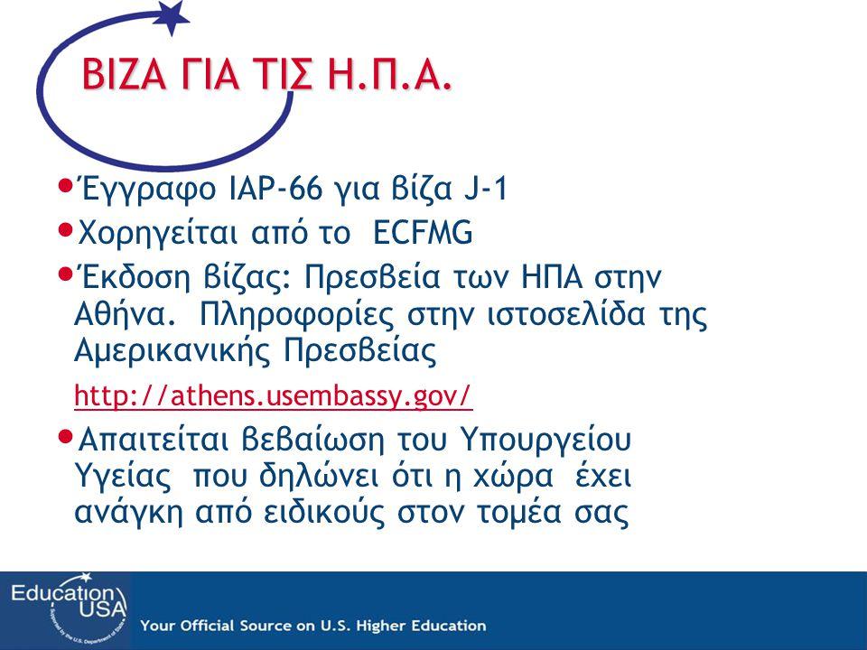 ΒΙΖΑ ΓΙΑ ΤΙΣ Η.Π.Α. • Έγγραφο IAP-66 για βίζα J-1 • Χορηγείται από το ECFMG • Έκδοση βίζας: Πρεσβεία των ΗΠΑ στην Αθήνα. Πληροφορίες στην ιστοσελίδα τ