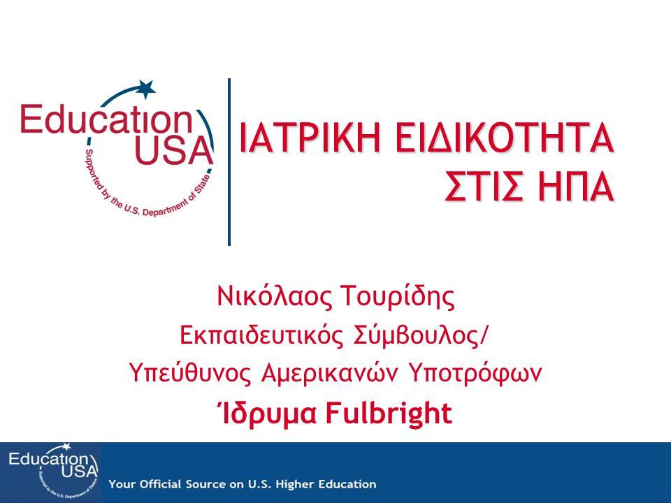 ΙΑΤΡΙΚΗ ΕΙΔΙΚΟΤΗΤΑ ΣΤΙΣ ΗΠΑ Νικόλαος Τουρίδης Εκπαιδευτικός Σύμβουλος/ Υπεύθυνος Αμερικανών Υποτρόφων Ίδρυμα Fulbright
