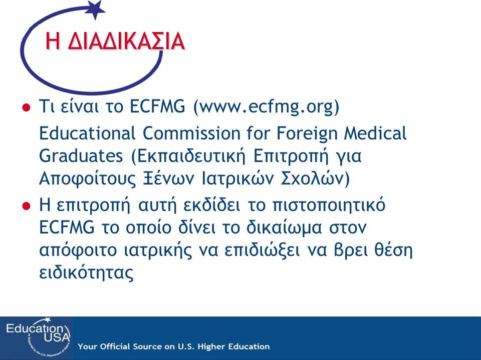 Η ΔΙΑΔΙΚΑΣΙΑ  Τι είναι το ECFMG (www.ecfmg.org) Educational Commission for Foreign Medical Graduates (Εκπαιδευτική Επιτροπή για Αποφοίτους Ξένων Ιατρ