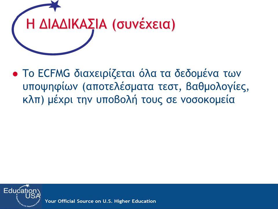  To ECFMG διαχειρίζεται όλα τα δεδομένα των υποψηφίων (αποτελέσματα τεστ, βαθμολογίες, κλπ) μέχρι την υποβολή τους σε νοσοκομεία Η ΔΙΑΔΙΚΑΣΙΑ (συνέχε