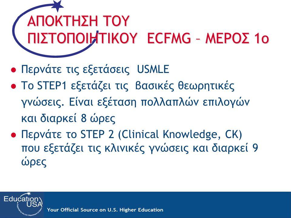 ΑΠΟΚΤΗΣΗ ΤΟΥ ΠΙΣΤΟΠΟΙΗΤΙΚΟΥ ECFMG – ΜΕΡΟΣ 1ο  Περνάτε τις εξετάσεις USMLE  Το STEP1 εξετάζει τις βασικές θεωρητικές γνώσεις. Είναι εξέταση πολλαπλών