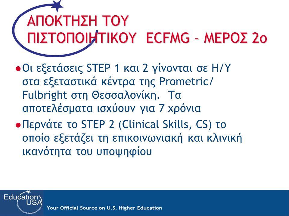  Οι εξετάσεις STEP 1 και 2 γίνονται σε Η/Υ στα εξεταστικά κέντρα της Prometric/ Fulbright στη Θεσσαλονίκη. Τα αποτελέσματα ισχύουν για 7 χρόνια  Περ