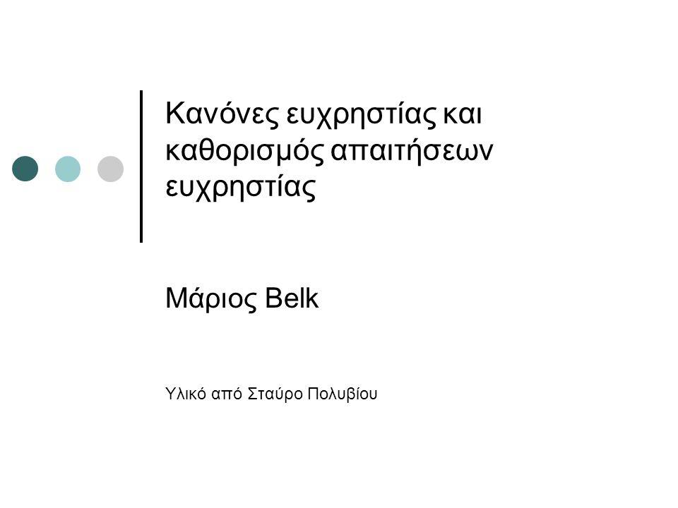 Κανόνες ευχρηστίας και καθορισμός απαιτήσεων ευχρηστίας Μάριος Belk Υλικό από Σταύρο Πολυβίου