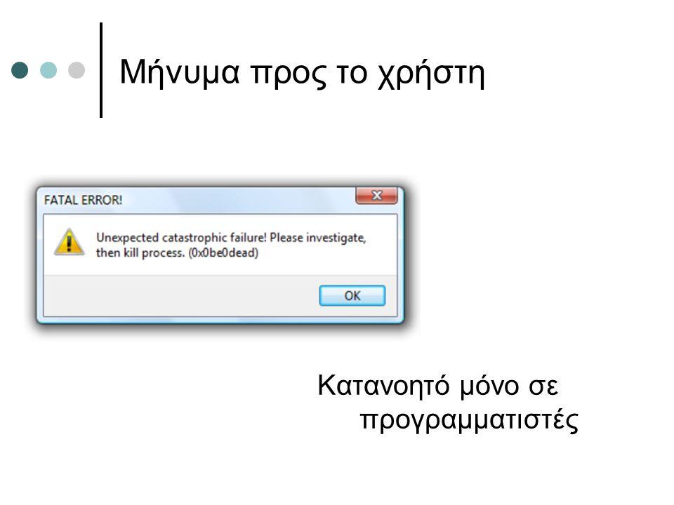 Μήνυμα προς το χρήστη Κατανοητό μόνο σε προγραμματιστές