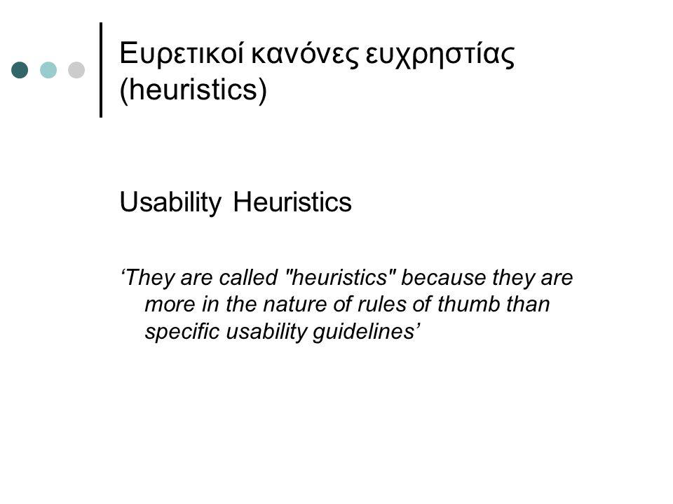 Ευρετικοί κανόνες ευχρηστίας (heuristics) Usability Heuristics 'They are called