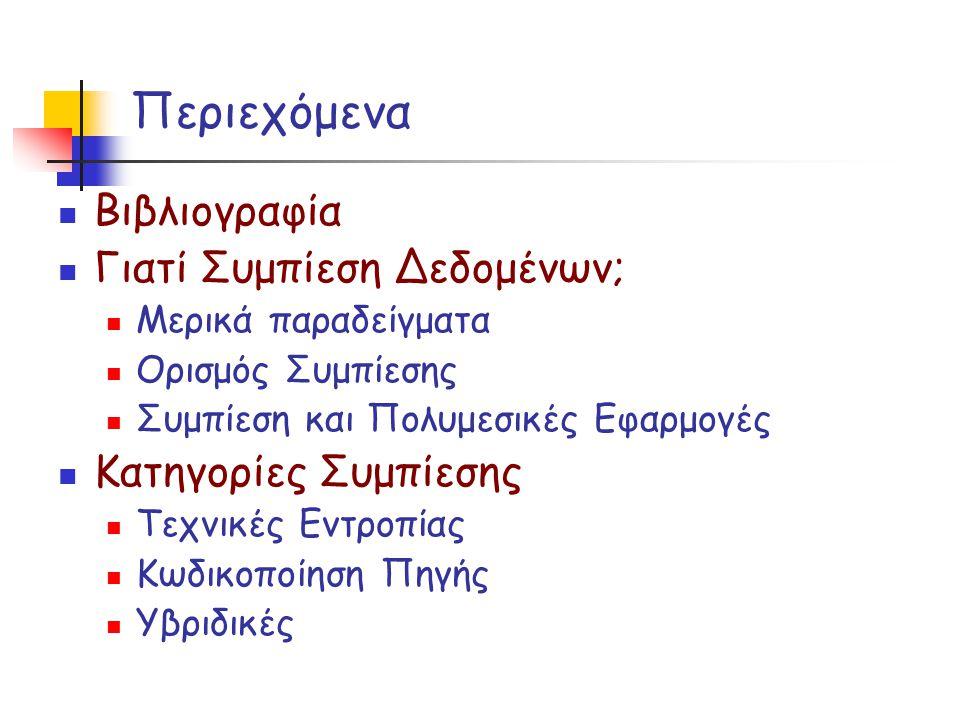 Βιβλιογραφία  Καγιάφας [2000]: Κεφάλαιο 4, [link]  Steinmetz [2002]: Κεφάλαιο 7  Halsal [2001]: Chapter 3, pp.