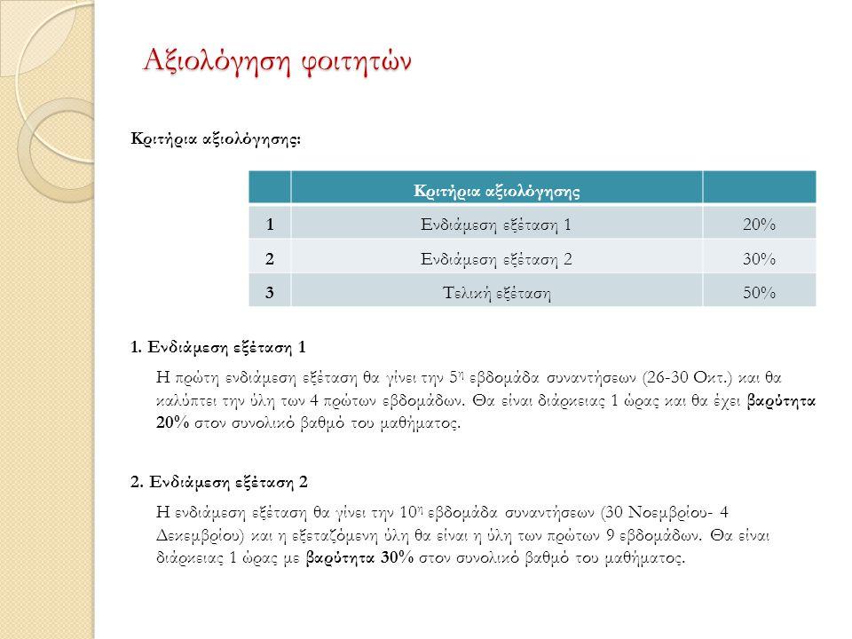 Αξιολόγηση φοιτητών Κριτήρια αξιολόγησης: 1. Ενδιάμεση εξέταση 1 Η πρώτη ενδιάμεση εξέταση θα γίνει την 5 η εβδομάδα συναντήσεων (26-30 Οκτ.) και θα κ