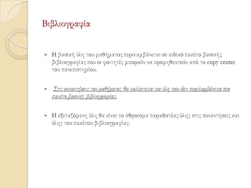 Βιβλιογραφία  Η βασική ύλη του μαθήματος περιλαμβάνεται σε ειδικό πακέτο βασικής βιβλιογραφίας που οι φοιτητές μπορούν να προμηθευτούν από το copy ce