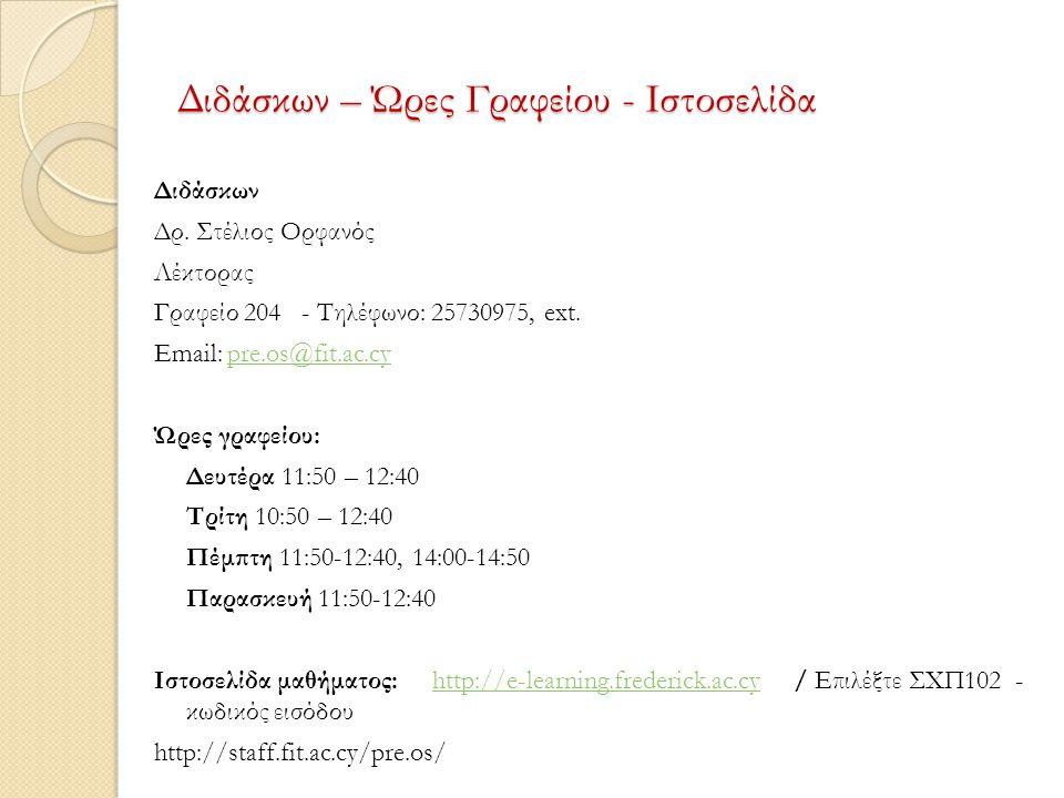Διδάσκων – Ώρες Γραφείου - Ιστοσελίδα Διδάσκων Δρ. Στέλιος Ορφανός Λέκτορας Γραφείο 204 - Τηλέφωνο: 25730975, ext. Email: pre.os@fit.ac.cypre.os@fit.a