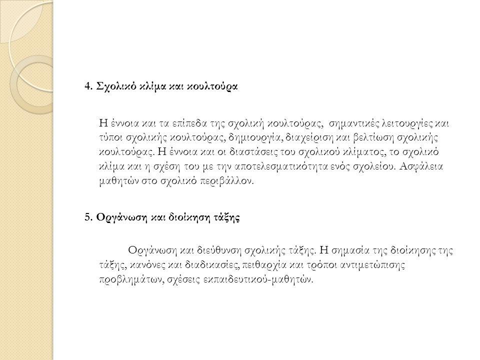 4. Σχολικό κλίμα και κουλτούρα Η έννοια και τα επίπεδα της σχολική κουλτούρας, σημαντικές λειτουργίες και τύποι σχολικής κουλτούρας, δημιουργία, διαχε