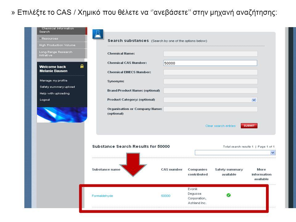 » Επιλέξτε το CAS / Χημικό που θέλετε να ''ανεβάσετε'' στην μηχανή αναζήτησης: