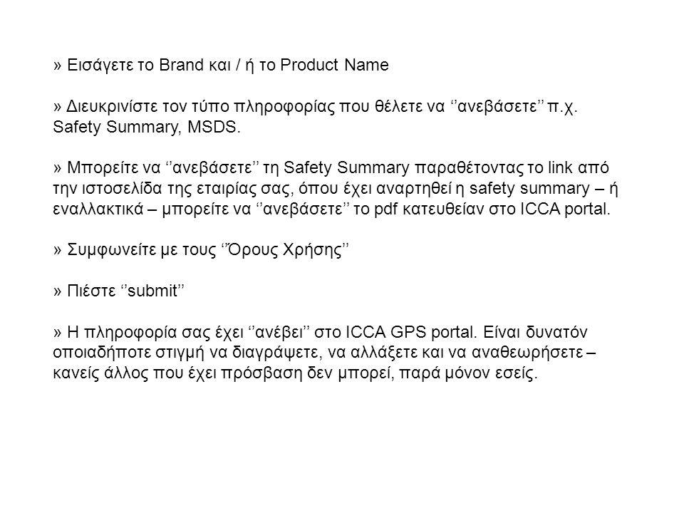 » Εισάγετε το Brand και / ή το Product Name » Διευκρινίστε τον τύπο πληροφορίας που θέλετε να ''ανεβάσετε'' π.χ. Safety Summary, MSDS. » Μπορείτε να '