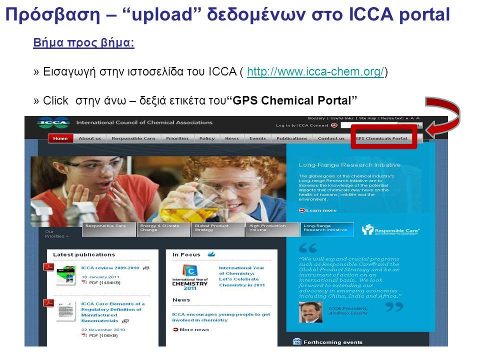 """Πρόσβαση – """"upload"""" δεδομένων στο ICCA portal Βήμα προς βήμα: » Εισαγωγή στην ιστοσελίδα του ICCA ( http://www.icca-chem.org/)http://www.icca-chem.org"""
