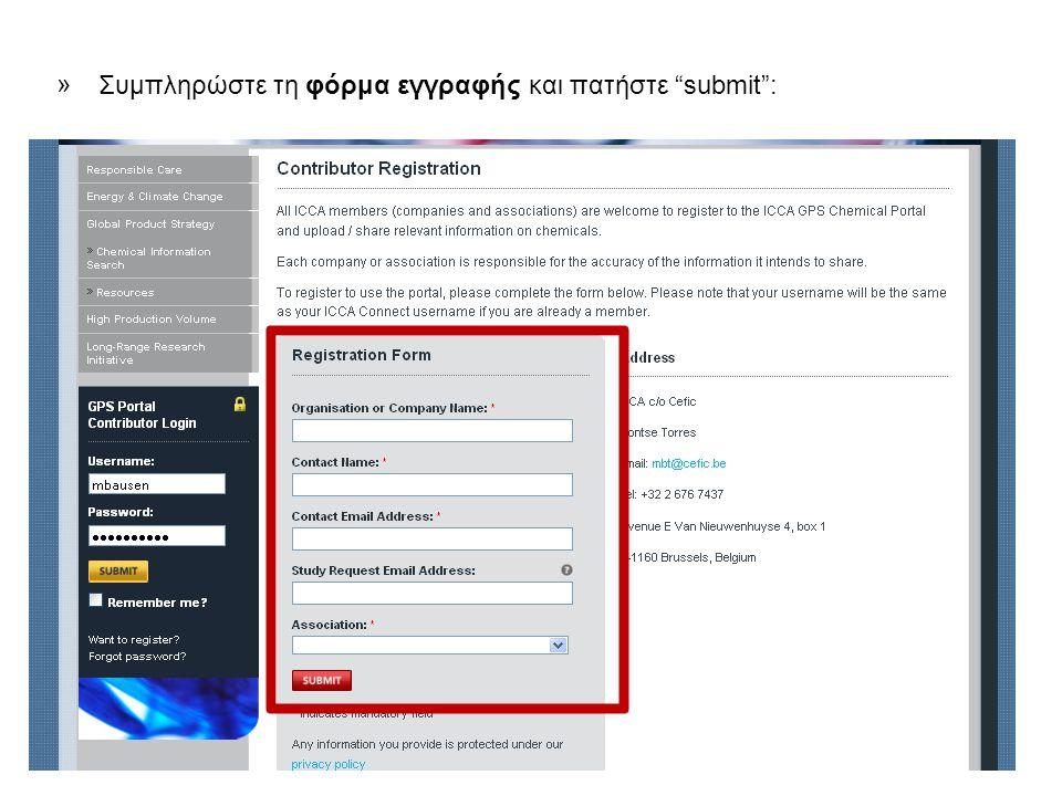"""» Συμπληρώστε τη φόρμα εγγραφής και πατήστε """"submit"""":"""