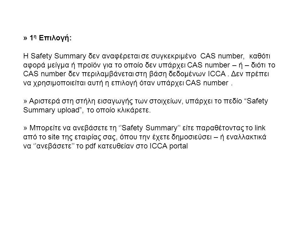 » 1 η Επιλογή: Η Safety Summary δεν αναφέρεται σε συγκεκριμένο CAS number, καθότι αφορά μείγμα ή προϊόν για το οποίο δεν υπάρχει CAS number – ή – διότ