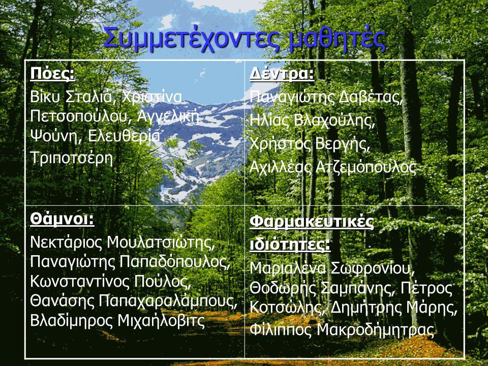 Συμμετέχοντες μαθητές Πόες: Βίκυ Σταλιά, Χριστίνα Πετσοπούλου, Αγγελική Ψούνη, Ελευθερία ΤριποτσέρηΔέντρα: Παναγιώτης Δαβέτας, Ηλίας Βλαχούλης, Χρήστος Βεργής, Αχιλλέας Ατζεμόπουλος Θάμνοι: Νεκτάριος Μουλατσιώτης, Παναγιώτης Παπαδόπουλος, Κωνσταντίνος Πούλος, Θανάσης Παπαχαραλάμπους, Βλαδίμηρος Μιχαήλοβιτς Φαρμακευτικές ιδιότητες : Μαριαλένα Σωφρονίου, Θοδωρής Σαμπάνης, Πέτρος Κοτσώλης, Δημήτρης Μάρης, Φίλιππος Μακροδήμητρας