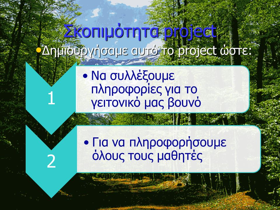 Σκοπιμότητα project • Δημιουργήσαμε αυτό το project ώστε: 1 •Να συλλέξουμε πληροφορίες για το γειτονικό μας βουνό 2 •Για να πληροφορήσουμε όλους τους μαθητές