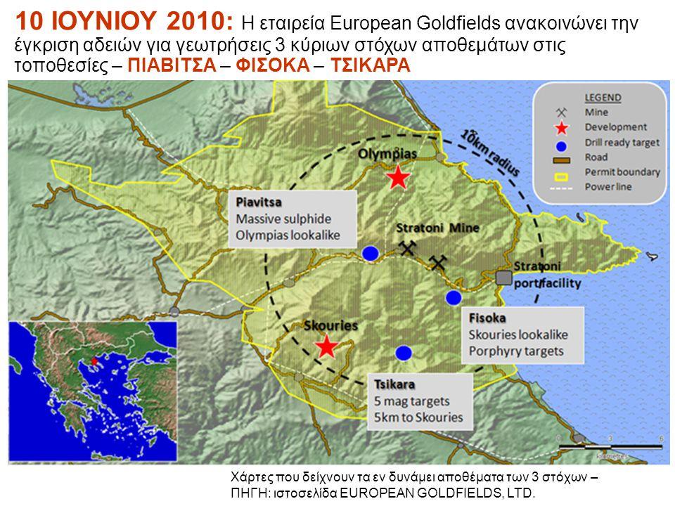 10 ΙΟΥΝΙΟΥ 2010: Η εταιρεία European Goldfields ανακοινώνει την έγκριση αδειών για γεωτρήσεις 3 κύριων στόχων αποθεμάτων στις τοποθεσίες – ΠΙΑΒΙΤΣΑ –