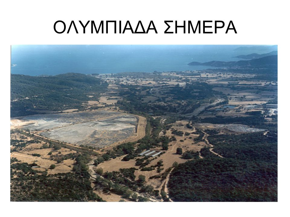 ΟΛΥΜΠΙΑΔΑ ΣΗΜΕΡΑ