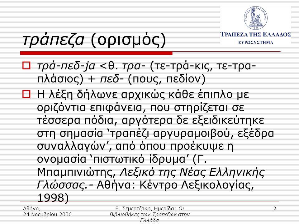 Αθήνα, 24 Νοεμβρίου 2006 Ε.