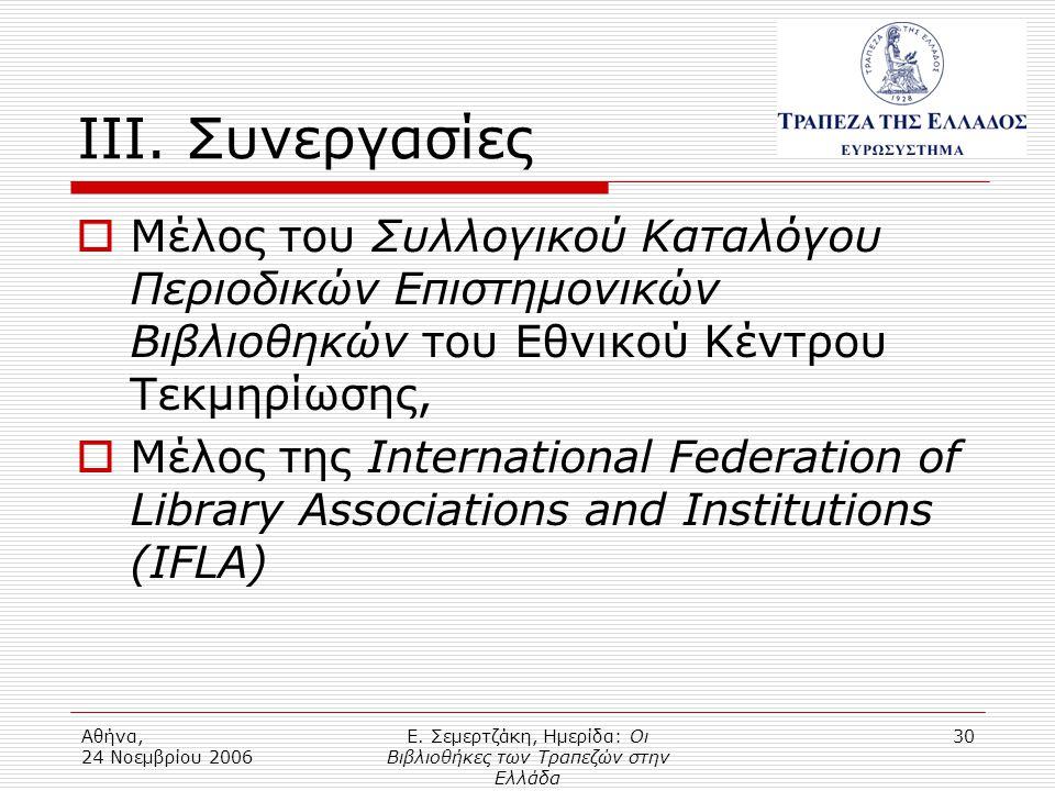 Αθήνα, 24 Νοεμβρίου 2006 Ε. Σεμερτζάκη, Ημερίδα: Οι Βιβλιοθήκες των Τραπεζών στην Ελλάδα 30 ΙΙΙ.
