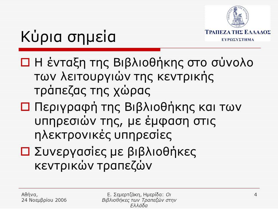 Αθήνα, 24 Νοεμβρίου 2006 Ε.Σεμερτζάκη, Ημερίδα: Οι Βιβλιοθήκες των Τραπεζών στην Ελλάδα 5 Ι.