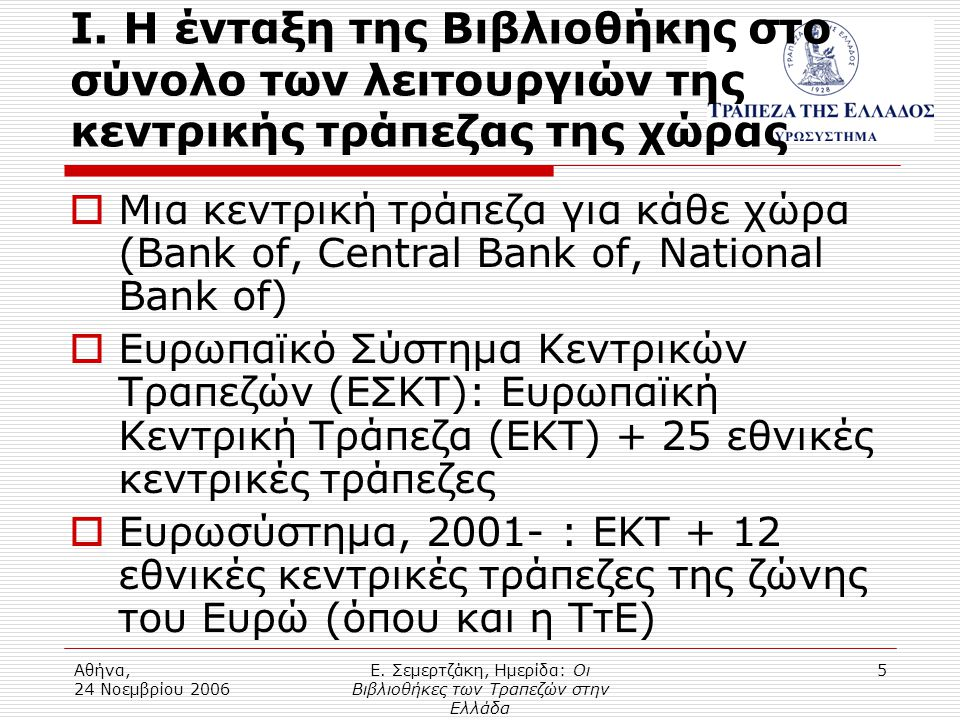 Αθήνα, 24 Νοεμβρίου 2006 Ε. Σεμερτζάκη, Ημερίδα: Οι Βιβλιοθήκες των Τραπεζών στην Ελλάδα 5 Ι.