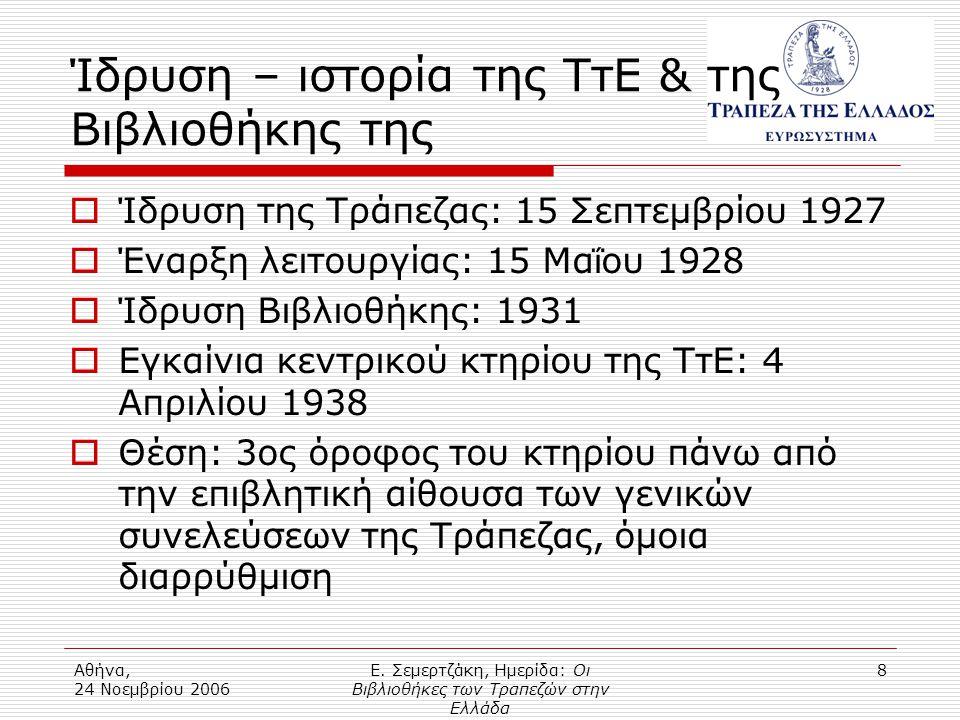 Αθήνα, 24 Νοεμβρίου 2006 Ε.Σεμερτζάκη, Ημερίδα: Οι Βιβλιοθήκες των Τραπεζών στην Ελλάδα 9 ΙΙ.