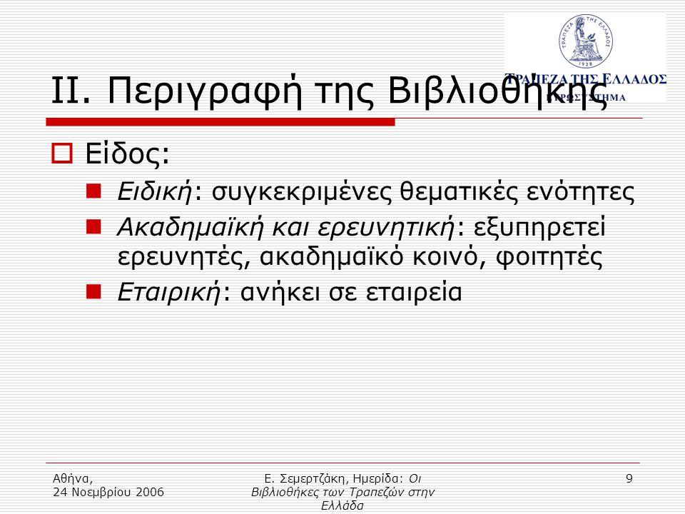 Αθήνα, 24 Νοεμβρίου 2006 Ε. Σεμερτζάκη, Ημερίδα: Οι Βιβλιοθήκες των Τραπεζών στην Ελλάδα 9 ΙΙ.
