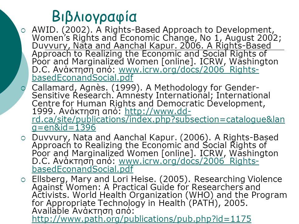 Βιβλιογραφία  AWID. (2002). A Rights-Based Approach to Development, Women's Rights and Economic Change, No 1, August 2002; Duvvury, Nata and Aanchal