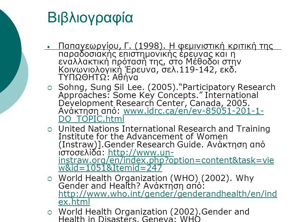 Βιβλιογραφία  Παπαγεωργίου, Γ. (1998). Η φεμινιστική κριτική της παραδοσιακής επιστημονικής έρευνας και η εναλλακτική πρότασή της, στο Μέθοδοι στην Κ