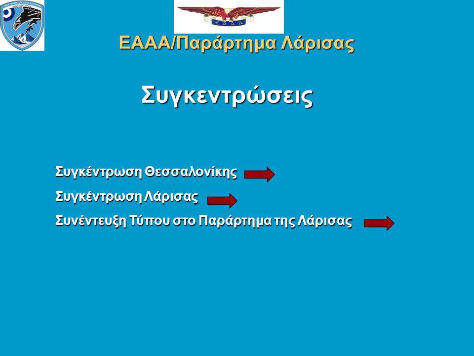 Συγκεντρώσεις ΕΑΑΑ/Παράρτημα Λάρισας Συγκέντρωση Θεσσαλονίκης Συγκέντρωση Λάρισας Συνέντευξη Τύπου στο Παράρτημα της Λάρισας