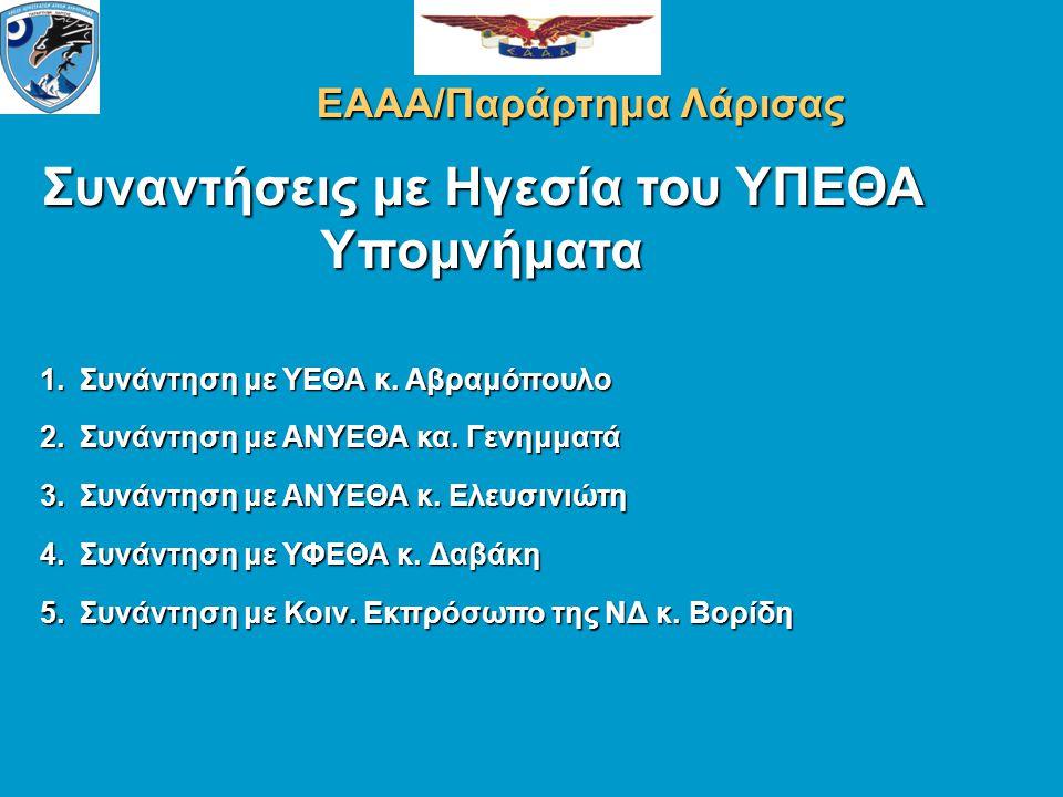 Συναντήσεις με Ηγεσία του ΥΠΕΘΑ Υπομνήματα ΕΑΑΑ/Παράρτημα Λάρισας 1.Συνάντηση με ΥΕΘΑ κ.