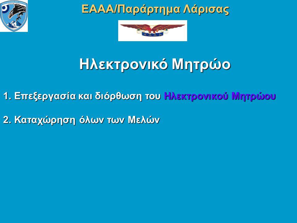 Ηλεκτρονικό Μητρώο ΕΑΑΑ/ΠαράρτημαΛάρισας ΕΑΑΑ/Παράρτημα Λάρισας 1.Επεξεργασία και διόρθωση του Ηλεκτρονικού Μητρώου 2.Καταχώρηση όλων των Μελών