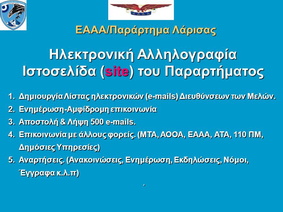 ΕΑΑΑ/Παράρτημα Λάρισας Αιμοδοσία •Οργάνωση Αιμοδοσίας 18 Δεκ 2013. •Δικαιούχοι Αίματος.