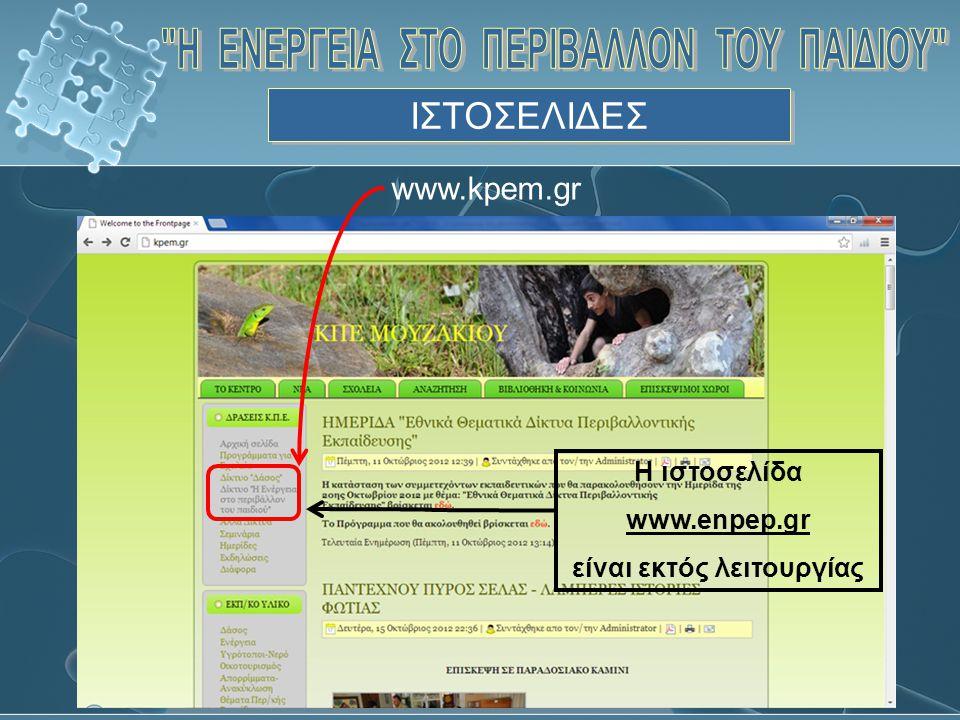 ΙΣΤΟΣΕΛΙΔΕΣ www.kpem.gr Η ιστοσελίδα www.enpep.gr είναι εκτός λειτουργίας