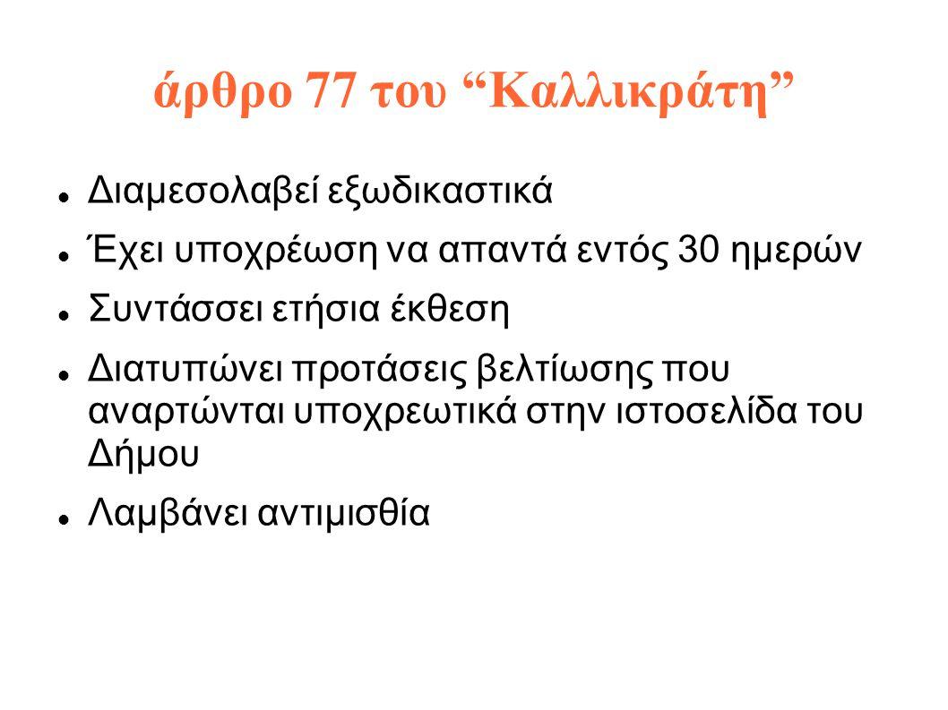 Η δομή της πρότασης  Γενικές αρχές λειτουργίας  Οι ελεγχόμενοι φορείς του Δήμου Αθηναίων  Τρόποι υποβολής καταγγελίας  Μέθοδος διαμεσολάβησης  Διάρθρωση υπηρεσίας  Αυτεπάγγελτη υποβολή προτάσεων  Κανονισμός λειτουργίας  Σχέση με άλλους ελεγκτικούς φορείς