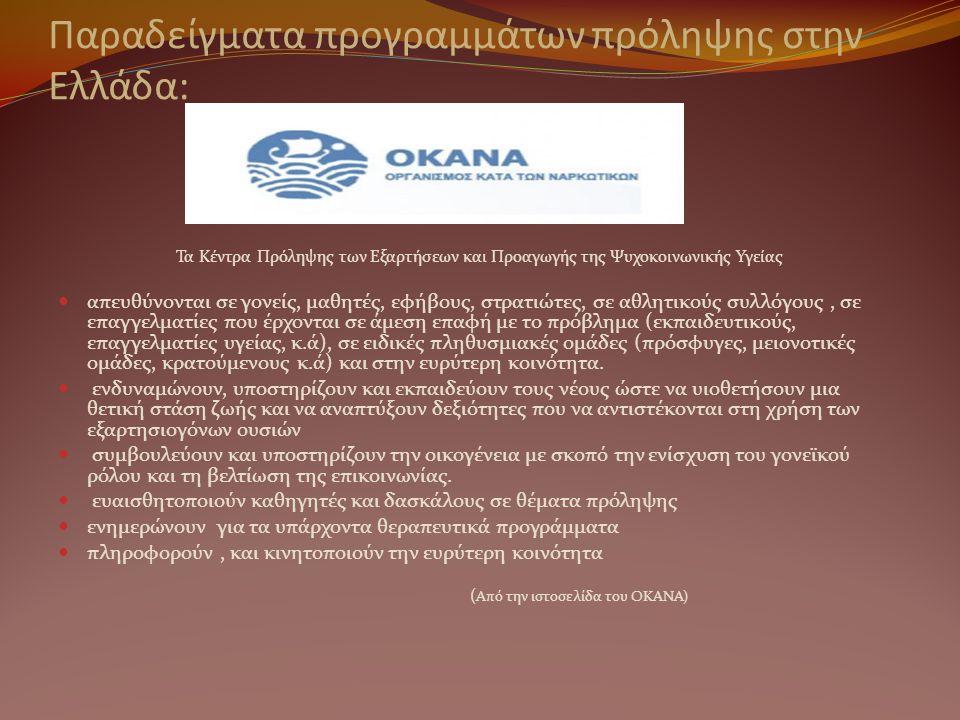 Παραδείγματα προγραμμάτων πρόληψης στην Ελλάδα: Τα Κέντρα Πρόληψης των Εξαρτήσεων και Προαγωγής της Ψυχοκοινωνικής Υγείας  απευθύνονται σε γονείς, μα