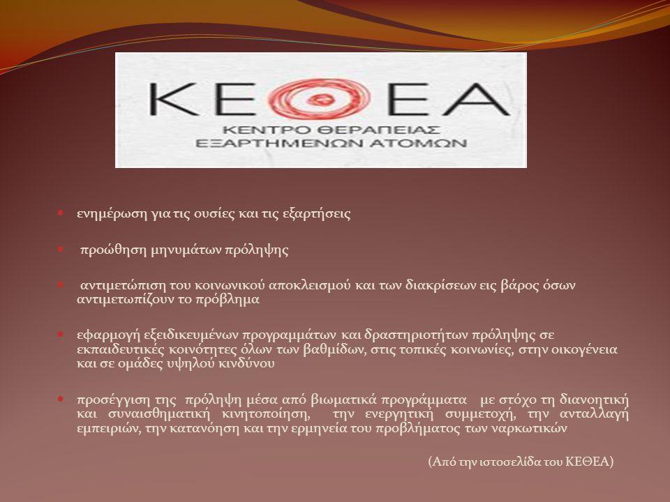  ενημέρωση για τις ουσίες και τις εξαρτήσεις  προώθηση μηνυμάτων πρόληψης  αντιμετώπιση του κοινωνικού αποκλεισμού και των διακρίσεων εις βάρος όσων αντιμετωπίζουν το πρόβλημα  εφαρμογή εξειδικευμένων προγραμμάτων και δραστηριοτήτων πρόληψης σε εκπαιδευτικές κοινότητες όλων των βαθμίδων, στις τοπικές κοινωνίες, στην οικογένεια και σε ομάδες υψηλού κινδύνου  προσέγγιση της πρόληψη μέσα από βιωματικά προγράμματα με στόχο τη διανοητική και συναισθηματική κινητοποίηση, την ενεργητική συμμετοχή, την ανταλλαγή εμπειριών, την κατανόηση και την ερμηνεία του προβλήματος των ναρκωτικών (Από την ιστοσελίδα του ΚΕΘΕΑ)