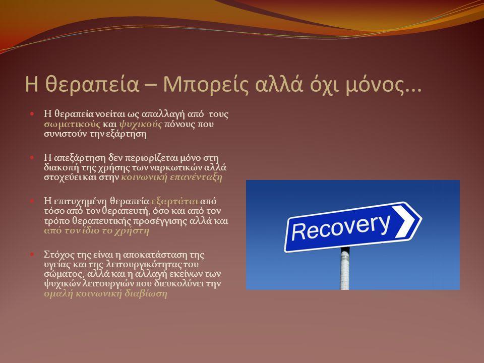 Η θεραπεία – Μπορείς αλλά όχι μόνος...  Η θεραπεία νοείται ως απαλλαγή από τους σωματικούς και ψυχικούς πόνους που συνιστούν την εξάρτηση  Η απεξάρτ