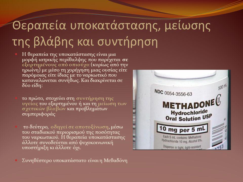 Θεραπεία υποκατάστασης, μείωσης της βλάβης και συντήρηση  Η θεραπεία της υποκατάστασης είναι μια μορφή ιατρικής περίθαλψης που παρέχεται σε εξαρτημένους από οπιούχα (κυρίως από την ηρωίνη) με μέσο τη χορήγηση μιας ουσίας είτε παρόμοιας είτε ίδιας με το ναρκωτικό που καταναλώνεται συνήθως.