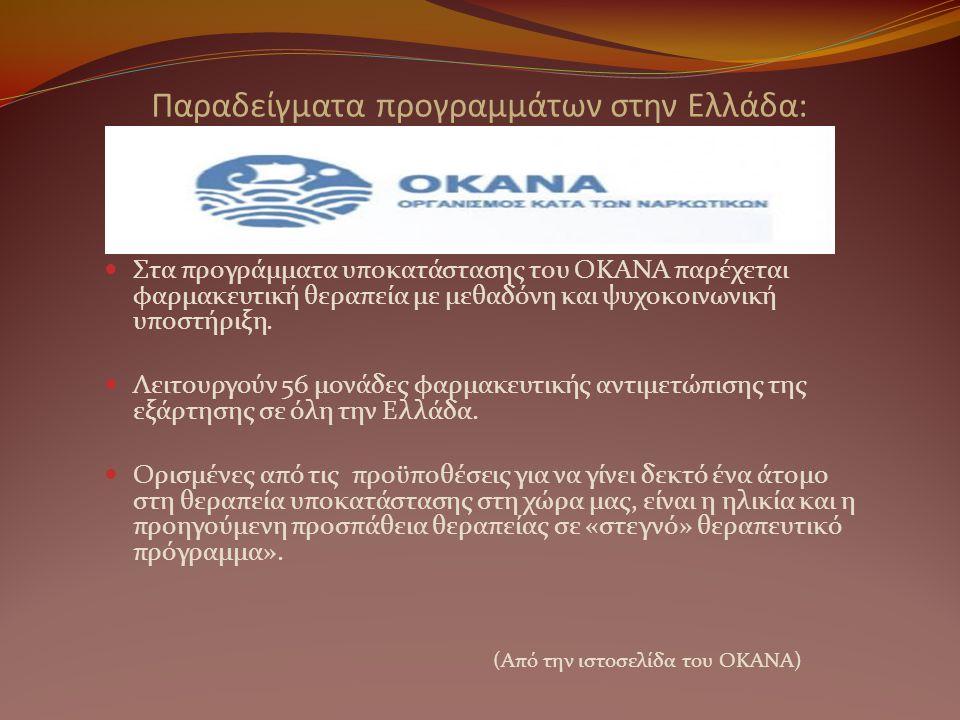 Παραδείγματα προγραμμάτων στην Ελλάδα:  Στα προγράμματα υποκατάστασης του ΟΚΑΝΑ παρέχεται φαρμακευτική θεραπεία με μεθαδόνη και ψυχοκοινωνική υποστήριξη.