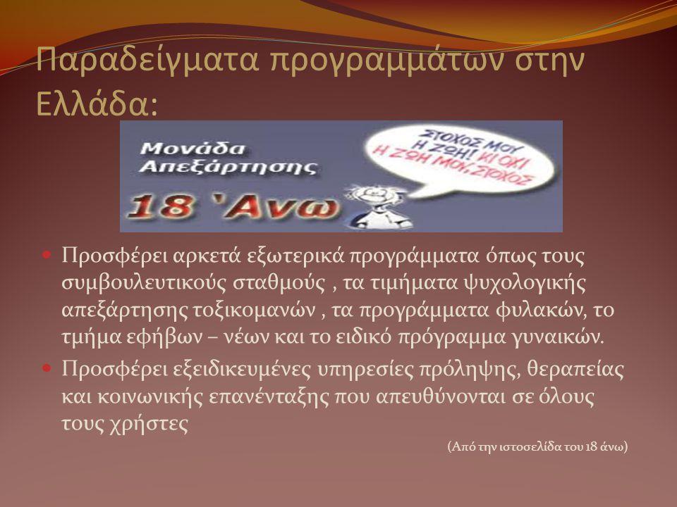 Παραδείγματα προγραμμάτων στην Ελλάδα:  Προσφέρει αρκετά εξωτερικά προγράμματα όπως τους συμβουλευτικούς σταθμούς, τα τιμήματα ψυχολογικής απεξάρτησης τοξικομανών, τα προγράμματα φυλακών, το τμήμα εφήβων – νέων και το ειδικό πρόγραμμα γυναικών.