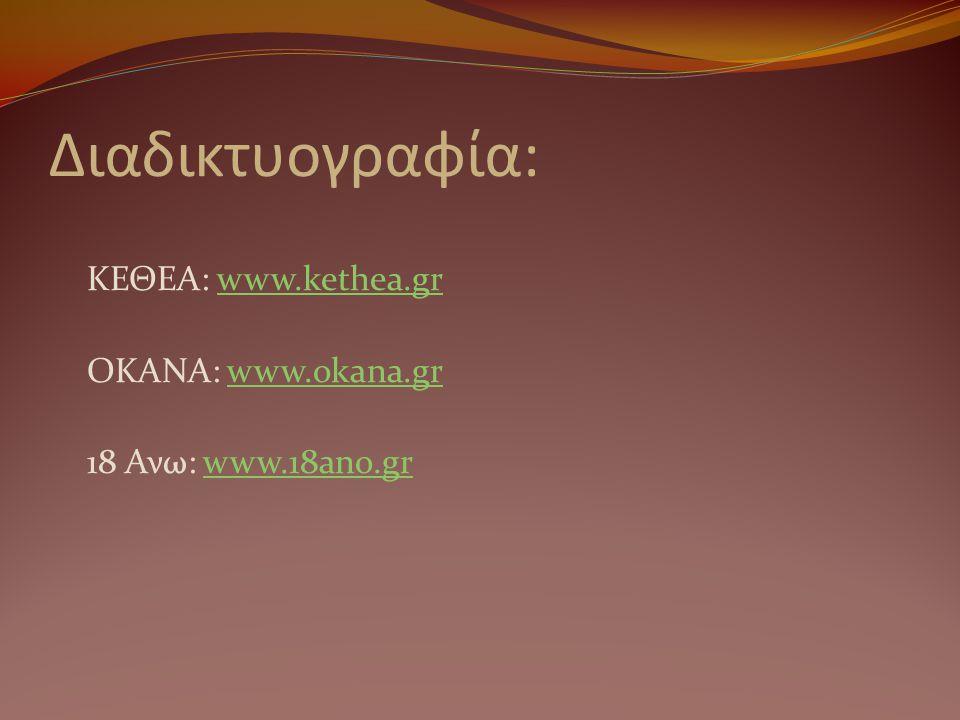 Διαδικτυογραφία: ΚΕΘΕΑ: www.kethea.grwww.kethea.gr OKANA: www.okana.grwww.okana.gr 18 Ανω: www.18ano.grwww.18ano.gr