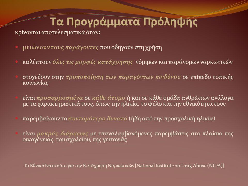 Παραδείγματα προγραμμάτων στην Ελλάδα: Στόχοι τους είναι: • Σωματική αποτοξίνωση και πλήρης αποχή από τη χρήση ναρκωτικών ουσιών.