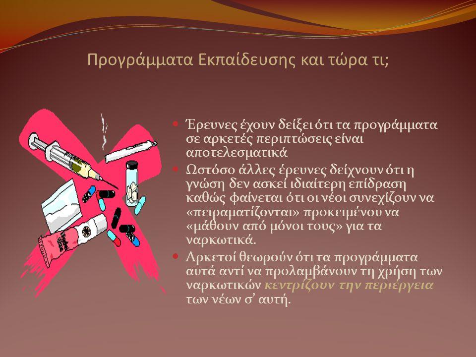 Παραδείγματα προγραμμάτων πρόληψης στην Ελλάδα: Τα Κέντρα Πρόληψης των Εξαρτήσεων και Προαγωγής της Ψυχοκοινωνικής Υγείας  απευθύνονται σε γονείς, μαθητές, εφήβους, στρατιώτες, σε αθλητικούς συλλόγους, σε επαγγελματίες που έρχονται σε άμεση επαφή με το πρόβλημα (εκπαιδευτικούς, επαγγελματίες υγείας, κ.ά), σε ειδικές πληθυσμιακές ομάδες (πρόσφυγες, μειονοτικές ομάδες, κρατούμενους κ.ά) και στην ευρύτερη κοινότητα.