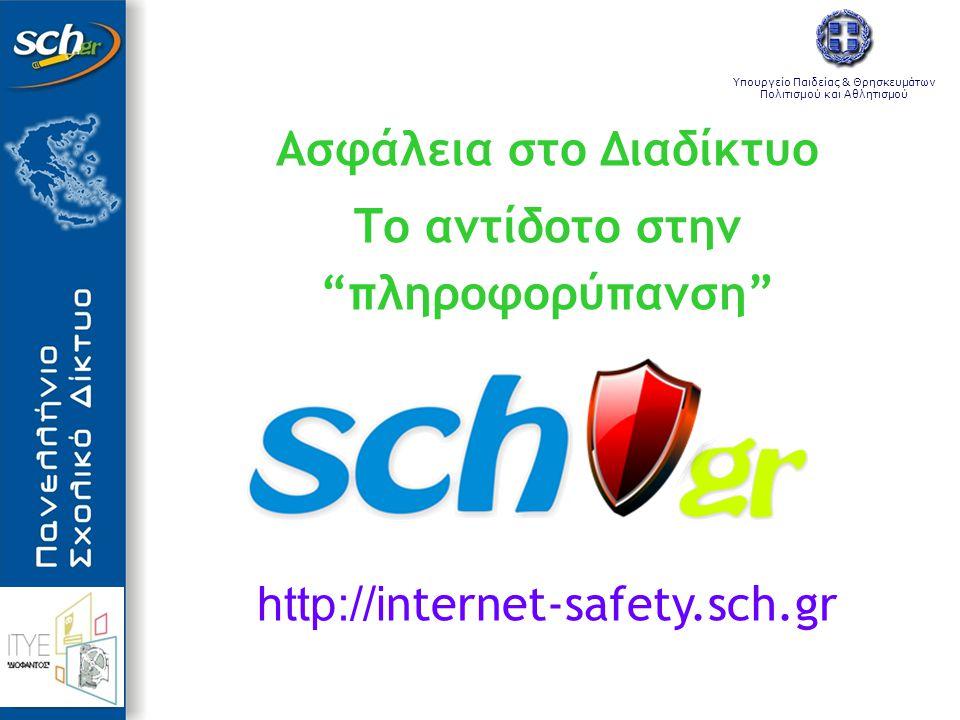 """Υπουργείο Παιδείας & Θρησκευμάτων Πολιτισμού και Αθλητισμού Ασφάλεια στο Διαδίκτυο Το αντίδοτο στην """"πληροφορύπανση"""" http://i nternet-safety.sch.gr"""